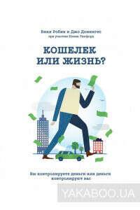 Кошелек или жизнь? Вы контролируете деньги или деньги контролируют вас