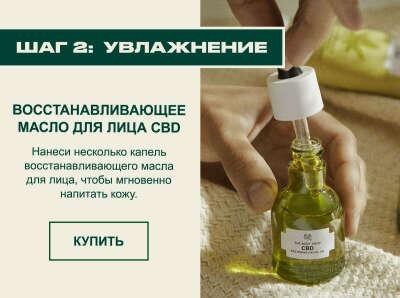 Восстанавливающее масло для лица CBD™