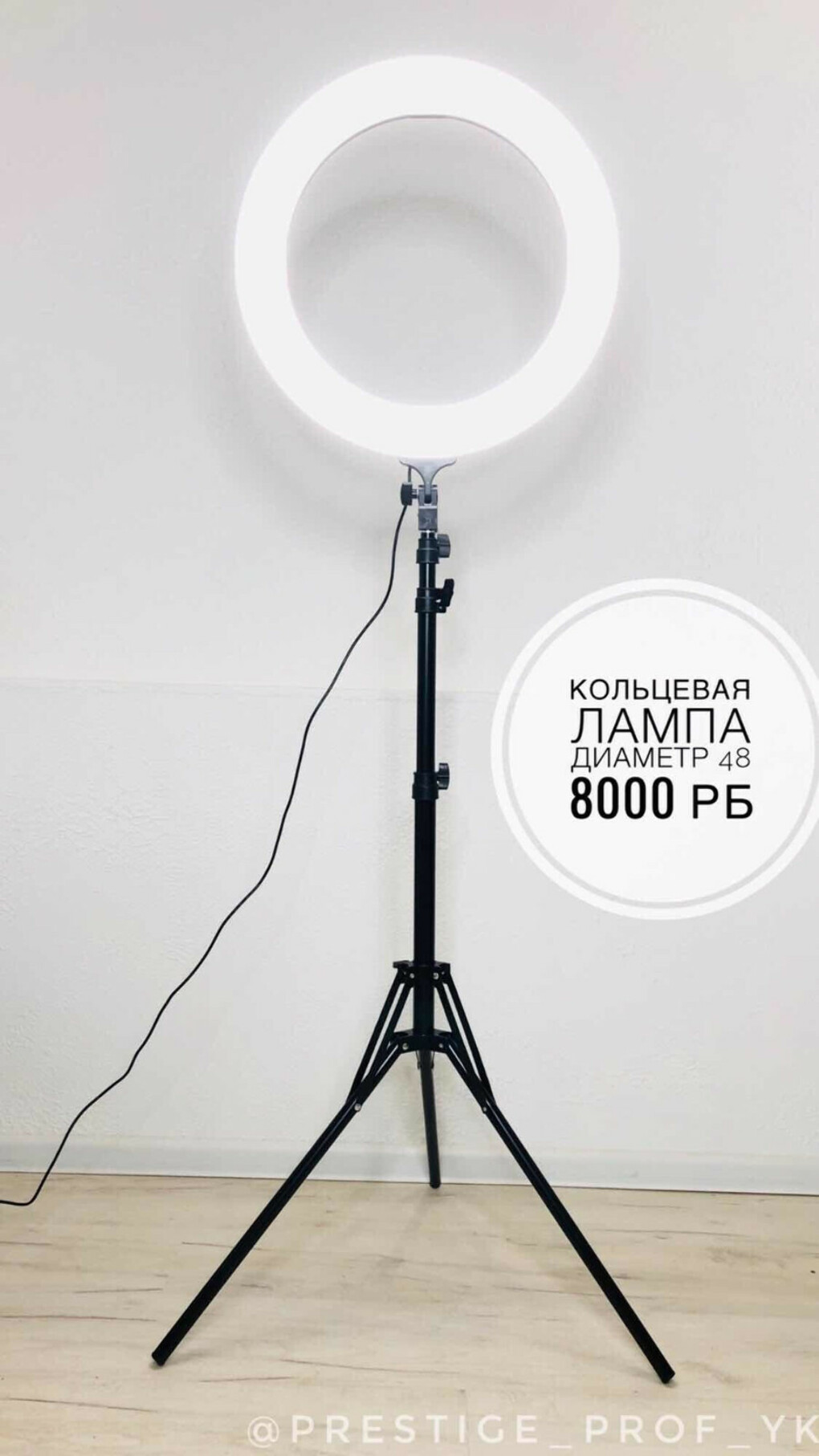 Кольцевой свет (лампа)
