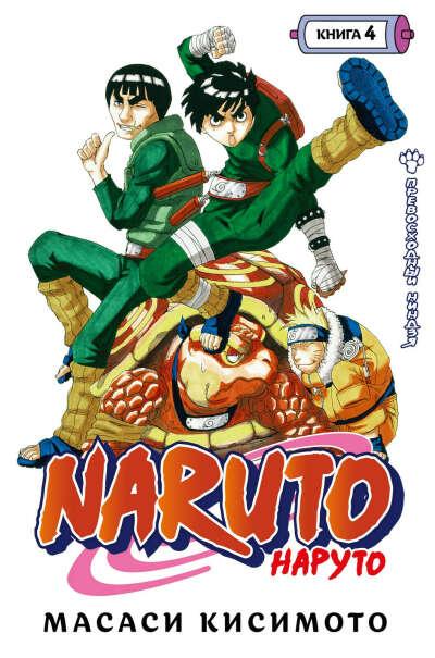 Naruto. Наруто. Книга 4.