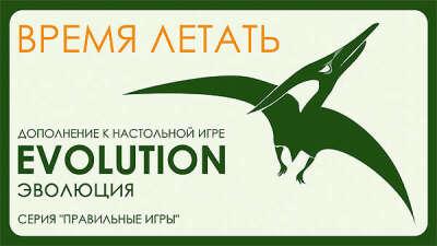 """Дополнение к настольной игре """"Эволюция: Время летать"""" - на OZ.by"""