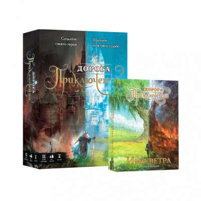 Настольная игра Дорога Приключений с дополнением Имя Ветра (Call to Adventure. Set)