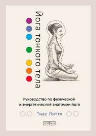 Йога тонкого тела. Руководство по физической и энергетической анатомии йоги