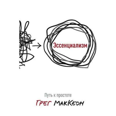 Эссенциализм. Путь к простоте бренда Манн Иванов и Фербер