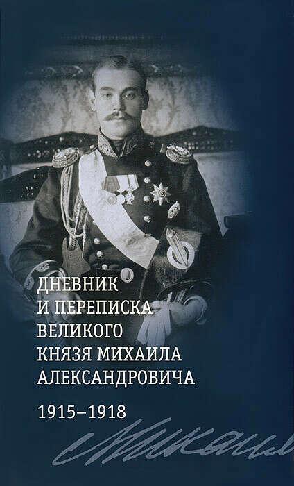 Дневник и переписка великого князя Михаила Александровича: 1915-1918