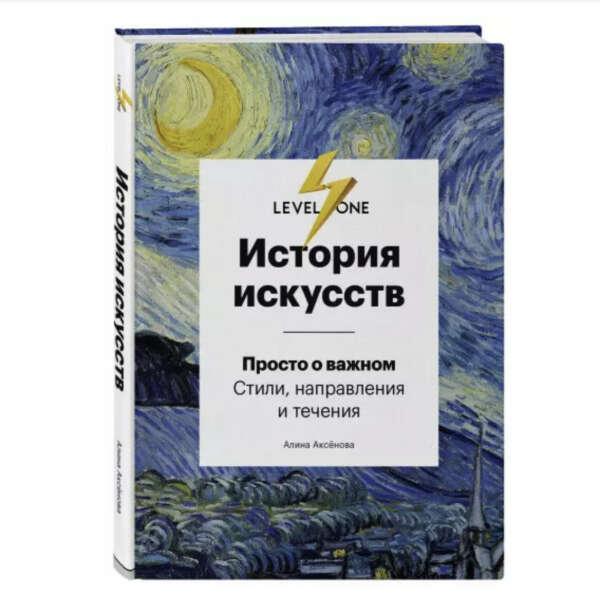 Книга - История искусств
