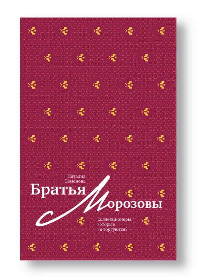 Наталия Семенова - Братья Морозовы. Коллекционеры, которые не торгуются?