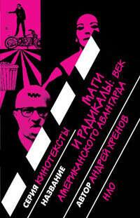 """Андрей Хренов, """"Маги и радикалы: век американского авангарда"""""""