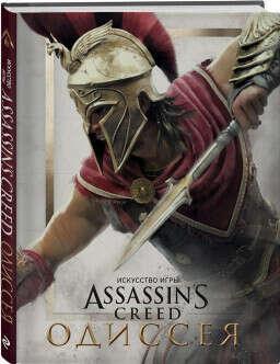 Артбук Искусство игры Assassin's Creed: Одиссея