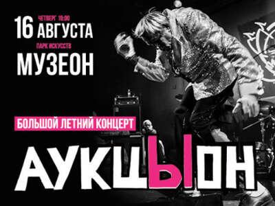 Концерт АукцЫон: билеты на 16 августа