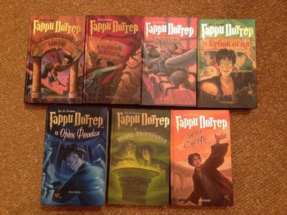 Книги Гарри Поттер издательства РОСМЭН (с 4 по 7)