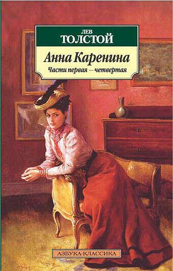 """Прочитать книгу """"Анна Каренина"""""""