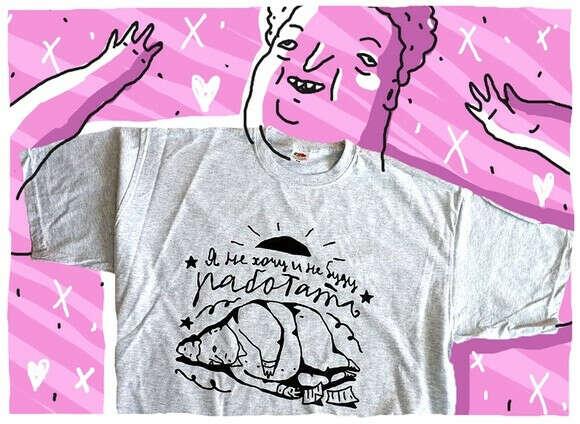 ШКЯ футболка Не хочу и не буду работать