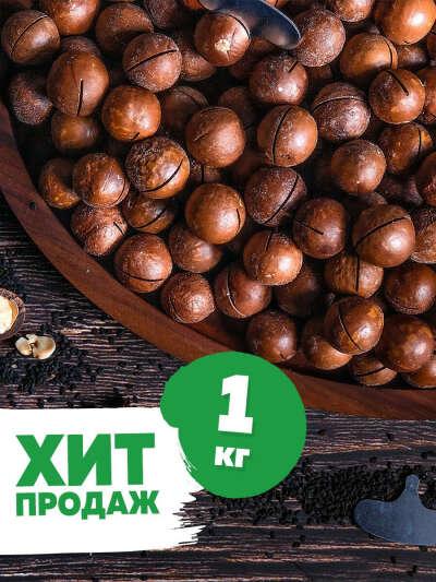 Макадамия в скорлупе, с ключом, урожай 2020 г., ЮАР, 1 кг, VegaGreen