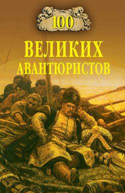 Игорь Муромов: 100 великих авантюристов