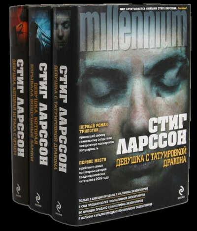 """Стиг Ларссон - трилогия """"Миллениум"""""""