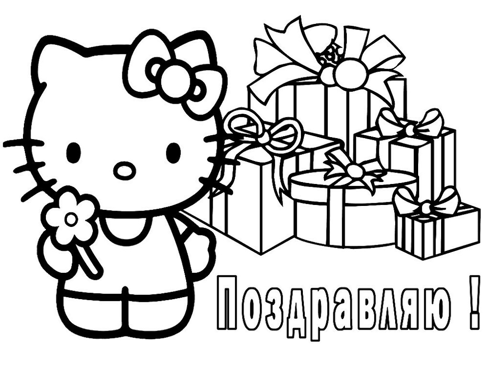 Разукраска Хеллоу Китти