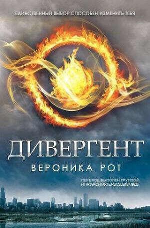 """Трилогия """"Дивергент"""""""
