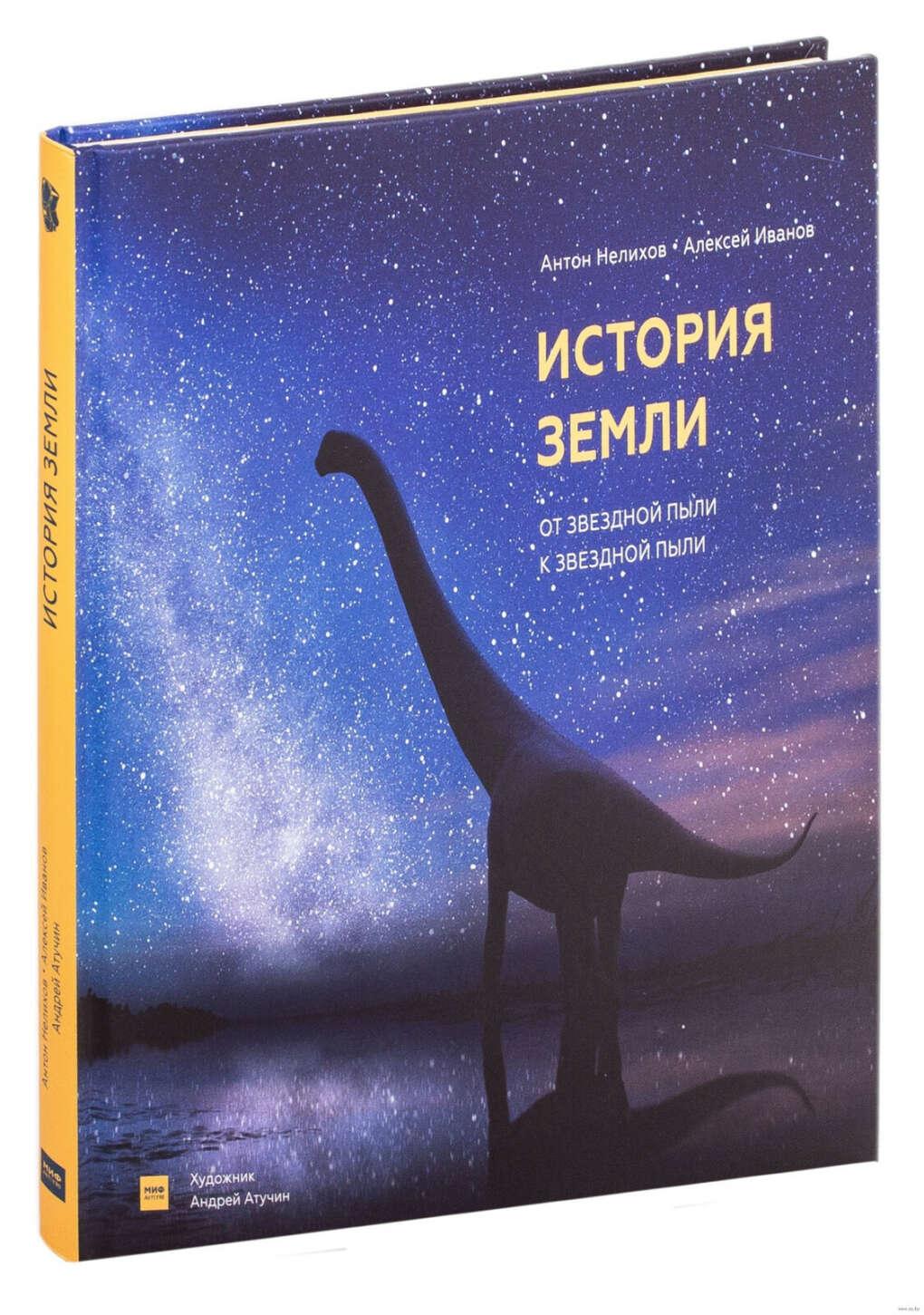 История Земли. От звездной пыли к звездной пыли - на OZ.by