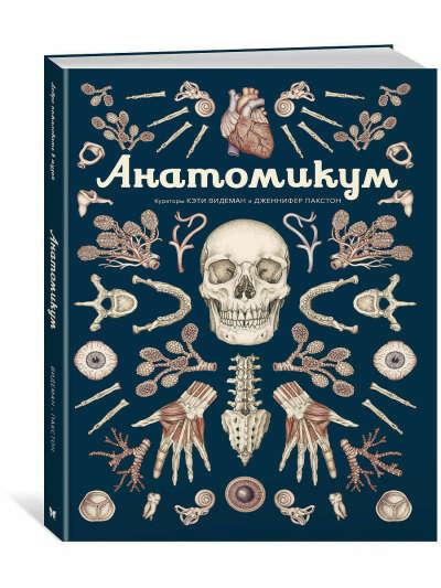 Анатомикум, Издательство Махаон