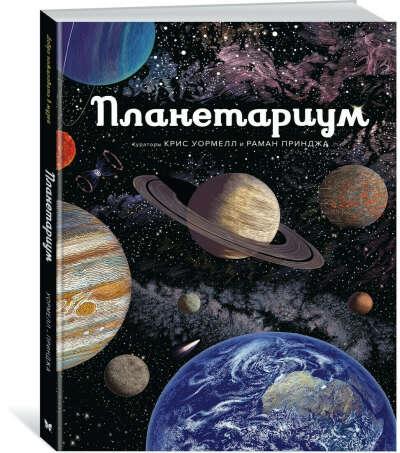 Планетариум | Принджа Раман