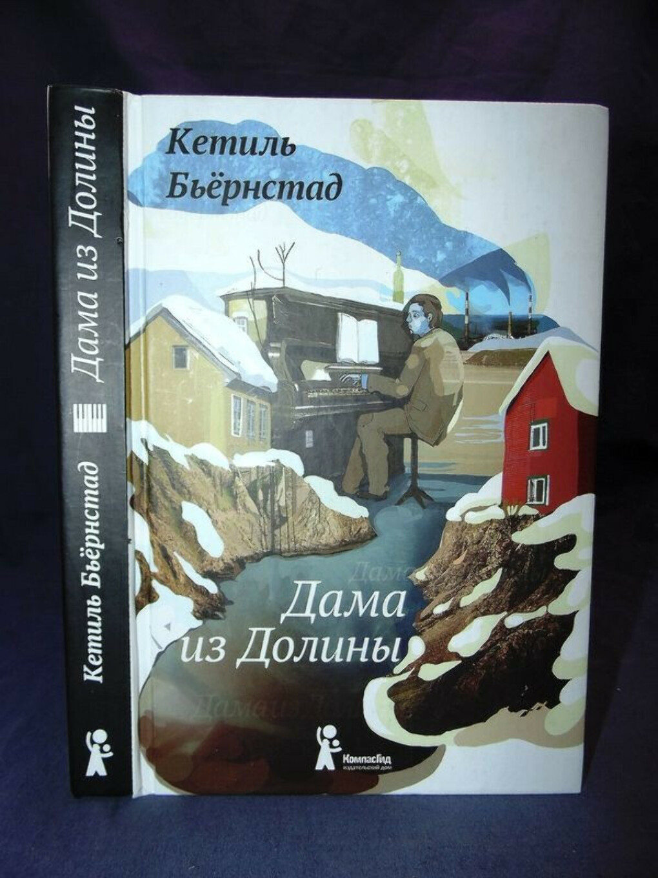 "Хочу книгу К. Бьёрнстада ""Дама из Долины"""