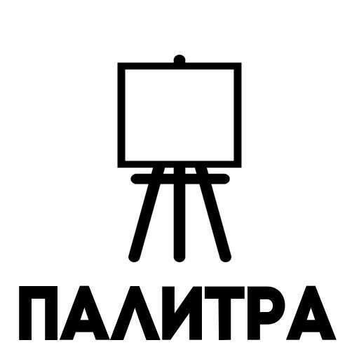 Арт-студия Палитра (подарочный сертификат)