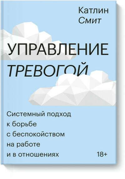 Управление тревогой (Катлин Смит) — купить в МИФе