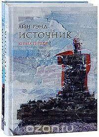 Источник (комплект из 2 книг)