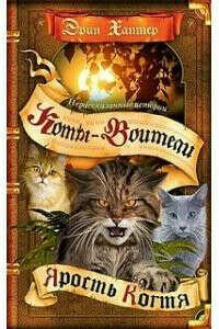 """коты-воители, вып.2, """"Нерасказанные истории. Ярость Когтя"""""""