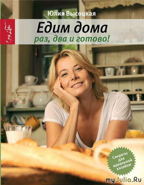 Кулинарные книги Юлии Высоцкой