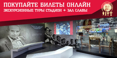 Экскурсионные туры по «Открытие Арене» и Залу Славы «Спартака»