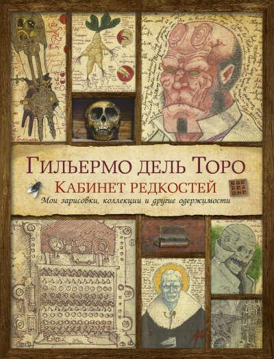 """Гильермо Дель Торо """"Кабинет редкостей. Мои зарисовки, коллекции и другие одержимости""""."""