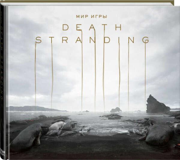 Артбук Мир игры Death Stranding