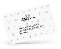 Электронный подарочный сертификат на 3000 рублей | Купить, цена, отзывы —  Магазин Andy Chef  - Две Морковки