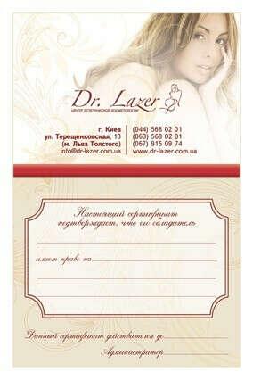 Сертификат на лазер (удаление шрамов и растяжек)