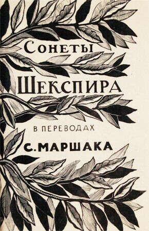 «Сонеты» Уильяма Шекспира в переводе С.Маршака