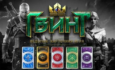 Ведьмак   Гвинт (Gwent) настольная карточная игра