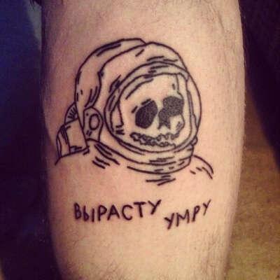 Татуировка)