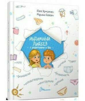 Книга «Интимный ликбез с родителями и без»