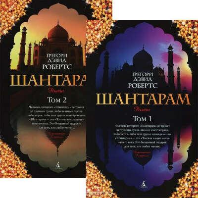 Шантарам. В 2 томах (комплект из 2 книг)