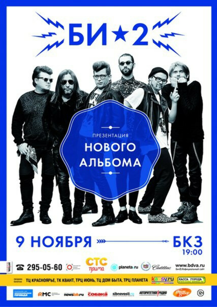 Концерт Би-2 9 ноября 2014