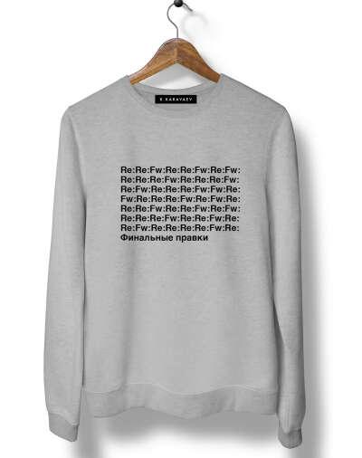 """СВИТШОТ """"Финальные правки"""" v. 2.0 - KIRILL KARAVAEV® Интернет-магазин дизайнерских футболок от Кирилла Караваева"""