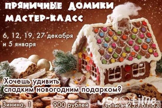"""Мастер-класс """"Пряничные домики"""" в Казани"""