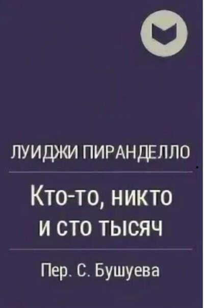 Книга «Кто-то, никто, сто тысяч»