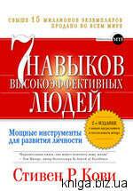 Книга 7 навыков высокоэффективных людей (мягкая обложка) Стивен Р. Кови  (Stephen R. Covey): Цена - 189.00 грн. Доставка по Киеву и Украине
