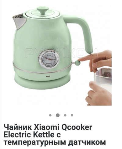 Чайник ретро, Xiaomi Qcooker Retro Electric Kettle с датчиком температуры Green