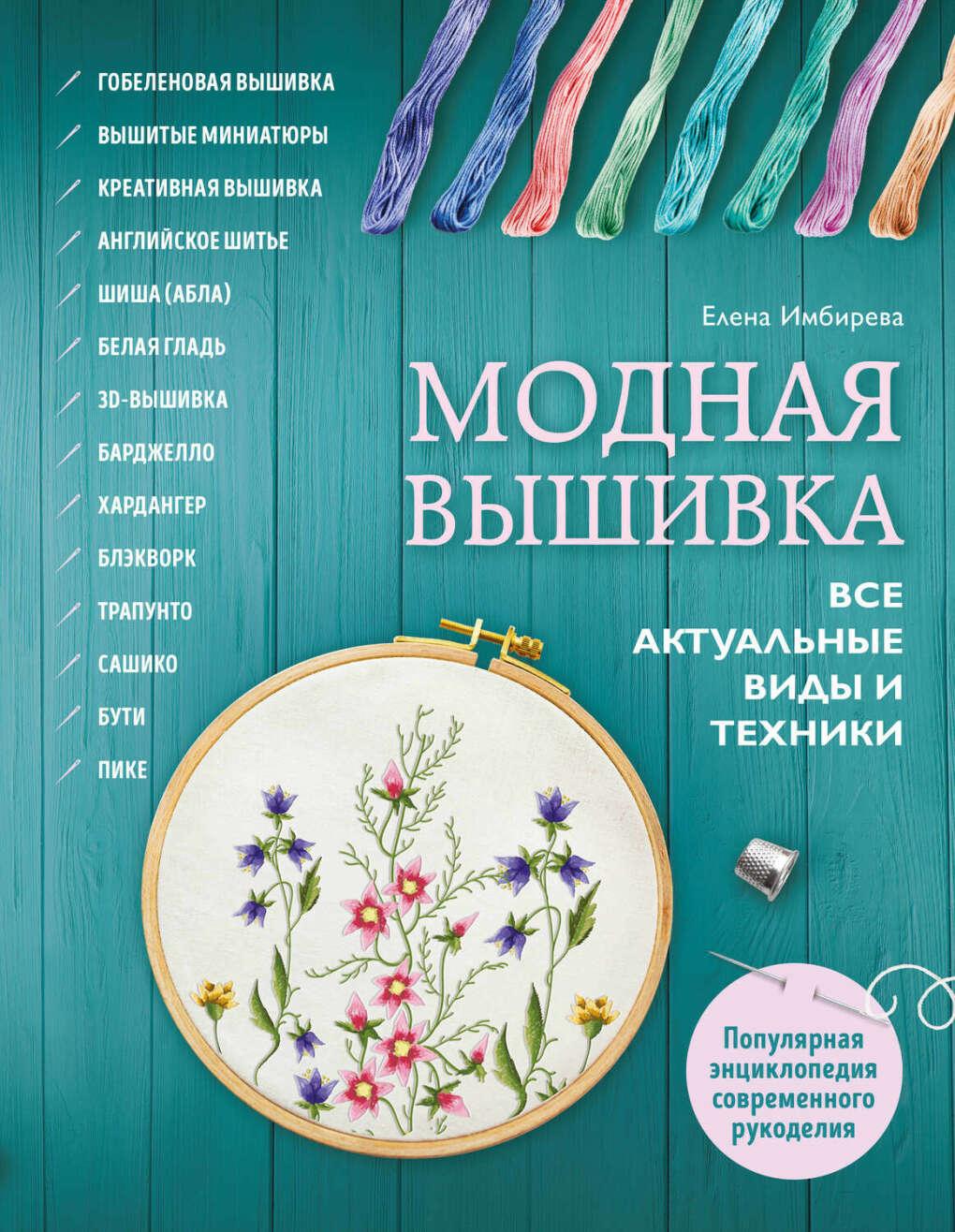 Отзывы о книге Модная вышивка. Все актуальные виды и техники, Елена Имбирева – ЛитРес