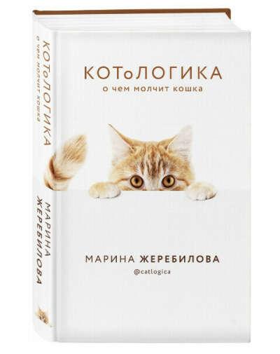 Книга «КОТоЛОГИКА. О чем молчит кошка»