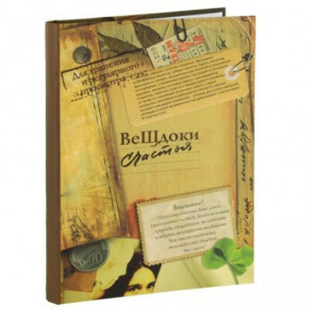 Альбом с конвертами ВеЩдоки счастья